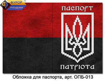 Обкладинка на паспорт для вишивки бісером (зшита) (ОПБ-013)