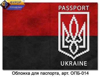 Обкладинка на паспорт для вишивки бісером (зшита) (ОПБ-014)