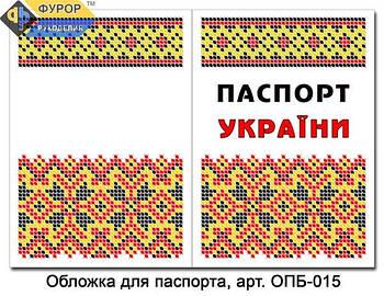 Обкладинка на паспорт для вишивки бісером (зшита) (ОПБ-015)
