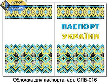 Обкладинка на паспорт для вишивки бісером (зшита) (ОПБ-016)