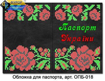 Обкладинка на паспорт для вишивки бісером (зшита) (ОПБ-018)