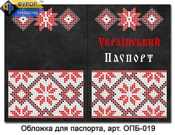 Обкладинка на паспорт для вишивки бісером (зшита) (ОПБ-019)