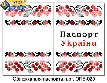 Обкладинка на паспорт для вишивки бісером (зшита) (ОПБ-020)