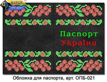 Обкладинка на паспорт для вишивки бісером (зшита) (ОПБ-021)