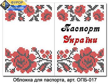 Обкладинка на паспорт для вишивки бісером (зшита) (ОПБ-017)