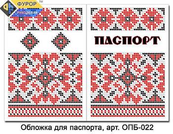 Обкладинка на паспорт для вишивки бісером (зшита) (ОПБ-022)