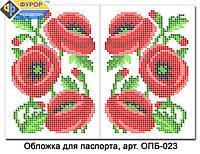 Обложка на паспорт для вышивки бисером (сшитая), Арт. ОПБ-023