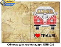 Обложка на паспорт для вышивки бисером (сшитая), Арт. ОПБ-033