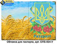Обложка на паспорт для вышивки бисером с уголками (сшитая), Арт. ОПБ-004-У