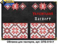 Обложка на паспорт для вышивки бисером с уголками (сшитая), Арт. ОПБ-019-У