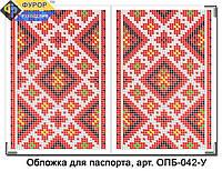 Обложка на паспорт для вышивки бисером с уголками (сшитая), Арт. ОПБ-042-У