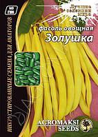 """Фасоль овощная """"Золушка"""" 15г ТМ Агромакси"""