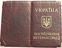 Удостоверение ветеран труда «Украина» цвет бордовый