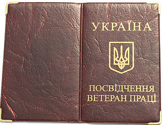 """Посвідчення """"Ветеран праці"""" кожзам цвет бордовый"""