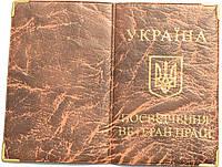 Удостоверение ветеран труда «Украина» цвет коричневый
