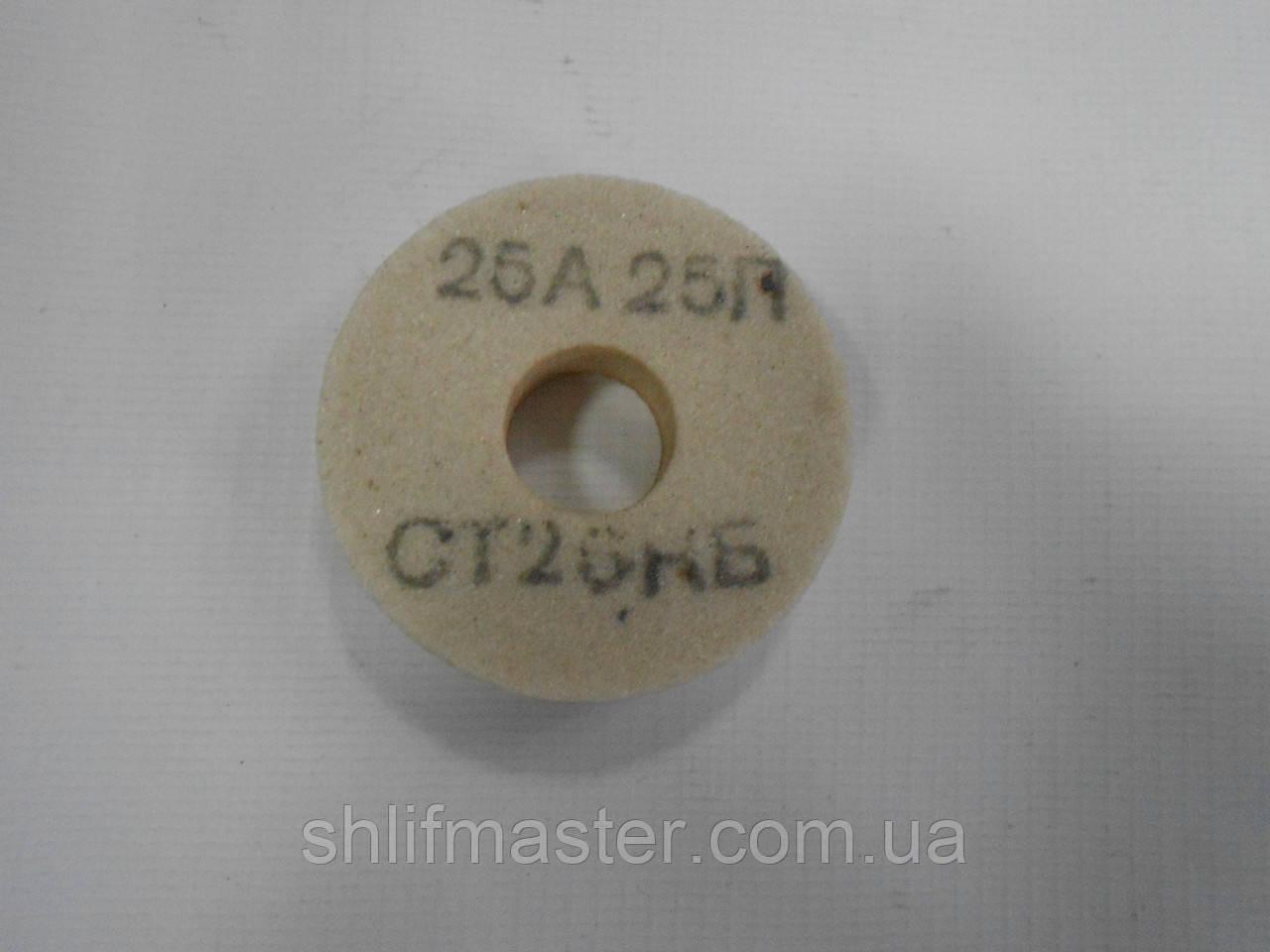 Абразивный круг шлифовальный (электрокорунд белый) 25А ПП 75Х20Х20 25 СТ