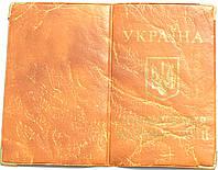 Удостоверение ветеран труда «Украина» цвет оранжевый
