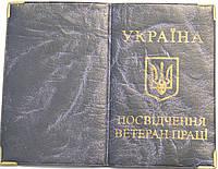 Удостоверение ветеран труда «Украина» цвет синий