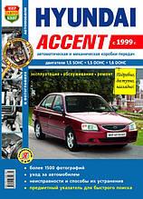 HYUNDAI ACCENT Модели с 1999 г. выпуска Эксплуатация • Обслуживание • Ремонт