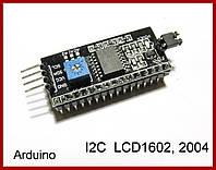 Модуль I2C для подключения LCD дисплея.