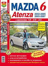 MAZDA 6 ATENZA Эксплуатация • Обслуживание • Ремонт Модели 2002-2005, 2005-2007гг.
