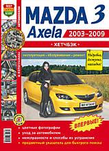MAZDA 3 Axela Модели 2003-2009 гг. хэтчбек Эксплуатация • Обслуживание • Ремонт