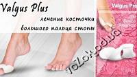 Гелевые накладки корректор Valgus Pro Вальгус Про от деформации пальцев стопы выпирающей косточки