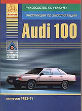 Audi 100 Моделі 1982-1991 рр. Керівництво по експлуатації, обслуговування і ремонту