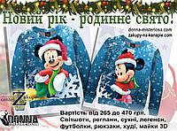 Комплект Міккі і Мінні на Різдво