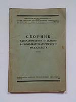 Сборник математического отделения Физико-математического факультета. Одесский Государственный Университет 1950