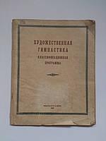 Художественная гимнастика. Классификационная программа. 1957 год Физкультура и спорт