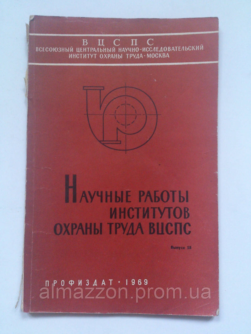 Научные работы институтов охраны труда ВЦСПС. Выпуск 58. Профиздат. 1969 год
