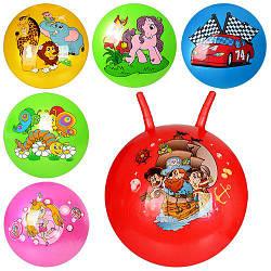 Мяч для фитнеса MS 0483 (50шт) 6 видов, с рожками, 45см, 450г