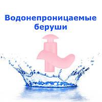 Беруши для плавания водонепроницаемые силиконовые, цвет розовый