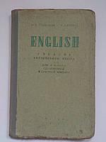 Lessons in English Учебник английского языка для 6 класса семилетней и средней школы. 1951 год
