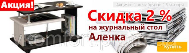stol-jurnalnyi-alenka-skidka-2%