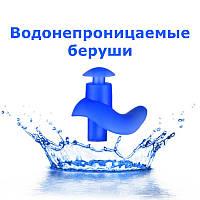 Беруши для плавания водонепроницаемые силиконовые, цвет синие