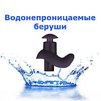 Беруши для плавания водонепроницаемые силиконовые, цвет черный