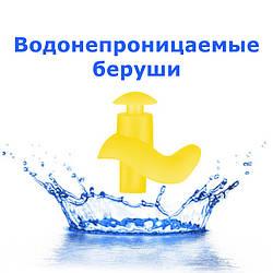 Беруши для плавания водонепроницаемые силиконовые, цвет желтый