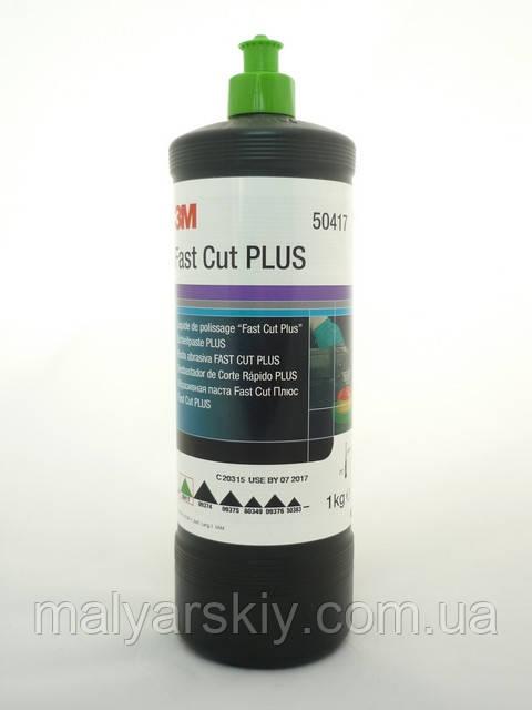 50417 Високоефективна абразивна паста №1 Fast Cut PLUS,1кг  3М