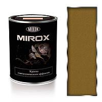 Краска термостойкая с металлическим эффектом МИРОКС  1036.  0.75л