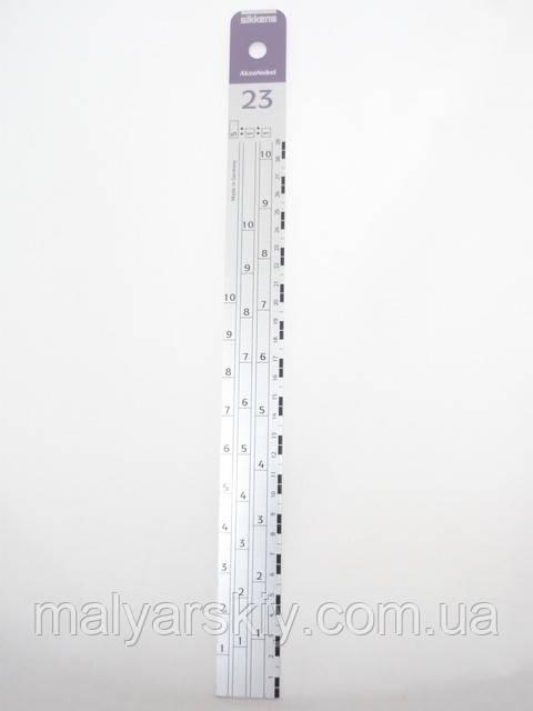 Змішувальна лінійка #23(100:20:20/40)  Sikkens