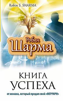 Шарма Р. Книга успеха от монаха, который продал свой «ФЕРРАРИ»