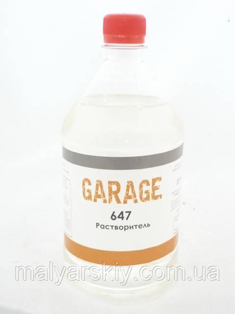 Розчинник 647 Garage 0,9 л