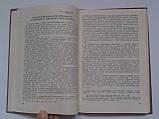 Труды Киевской Высшей школы МВД СССР им.Ф.Дзержинского. 1978 год 12 выпуск, фото 4