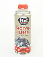 Промивка двигуна Moto Flush 400мл  K2