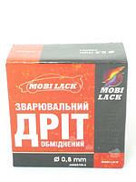 Дріт зварювальний 0,8 мм 1кг MOBILACK
