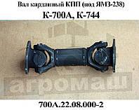 Вал карданный коробки передач КПП К-700А, К-744Р1 (700А.22.08.000) Кировец