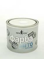 Фарба Світле Срібло для ДИСКІВ NewTon  0,45л