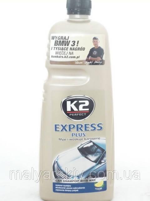 Шампунь автомобільний з воском (жовтий) EXPRESS PLUS 1л  К2